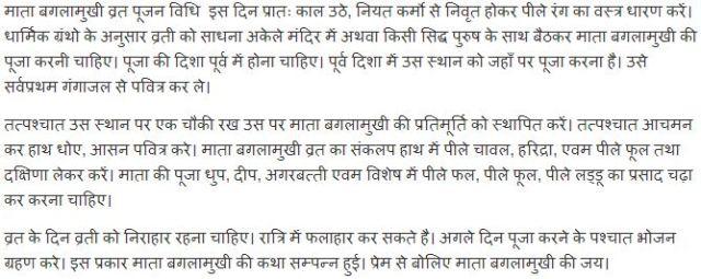 Maa Baghlamukhi Jayanti Pooja Vidhi Muhurat