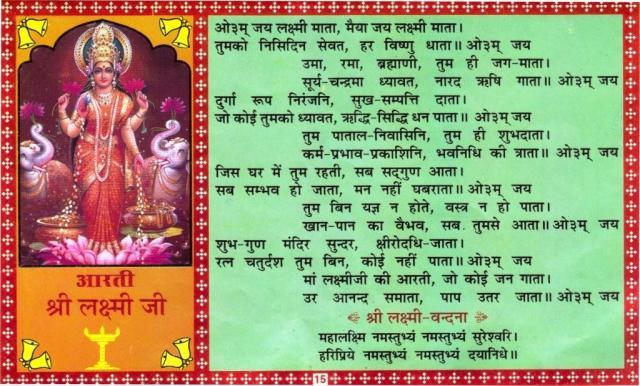 Laxmiji Aarti