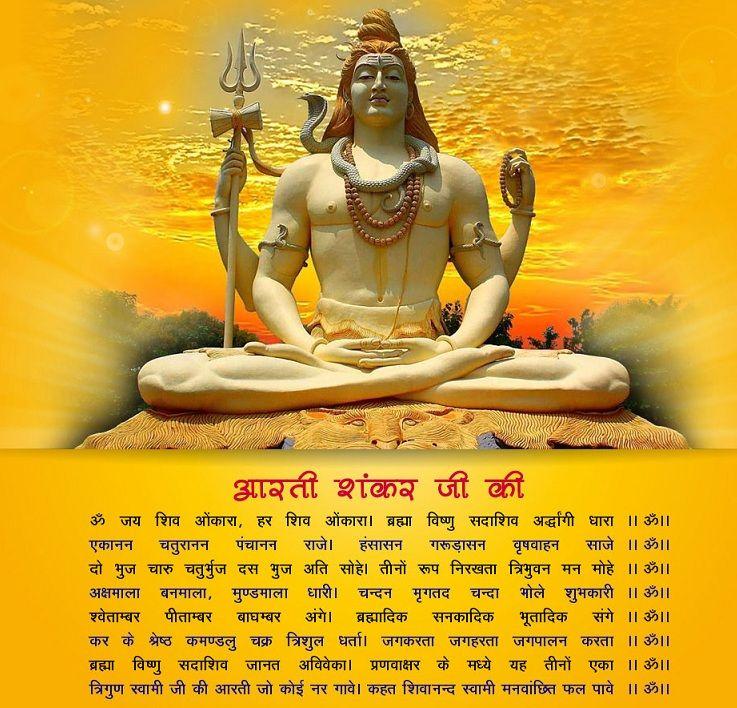 Aarti Shankar Bhagwan ki