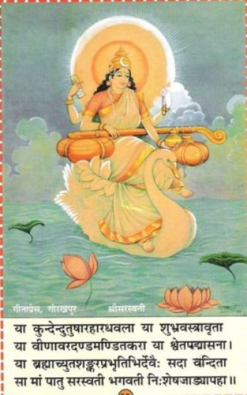 saraswati Ma