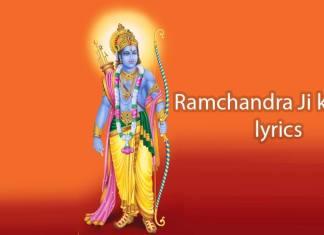 Shree Ram Chander Ji Aarti : रामचंद्र जी कीआरती