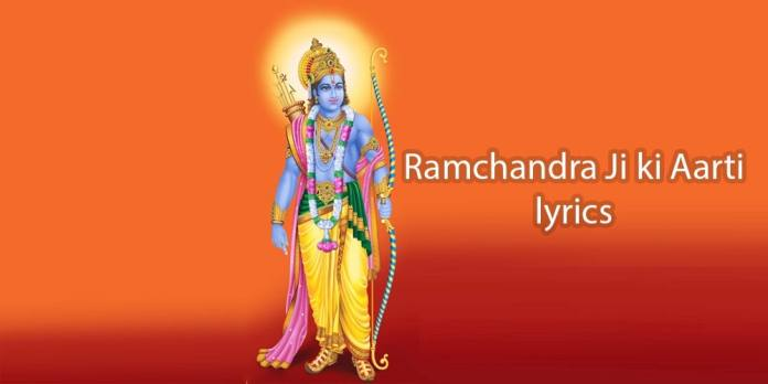 Ramchandra Ji ki Aarti lyrics hd - Shree Ram Chander Ji Aarti : रामचंद्र जी की आरती