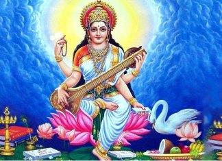 Saraswati Maa Ki Aarti : सरस्वती मा की आरती