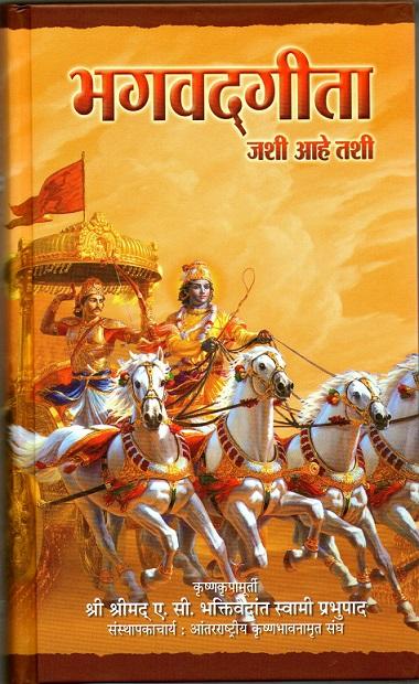 Bhagavad Gita Book
