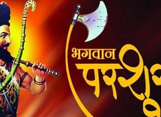 Parashuram Ji Ki Aarti :परशुराम जी कीआरती