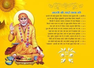 Shri Sai Baba Ki Aarti : आरती श्री साईं जी की