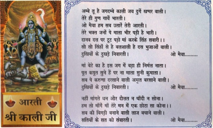 Kali Ma Aarti