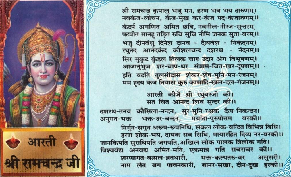 Ram chander Aarti