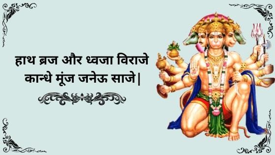 Hath Vajra Aur Dhuvaje Viraje