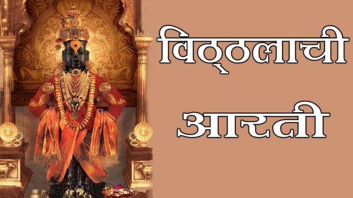 Yuge Atthavis Marathi Aarti