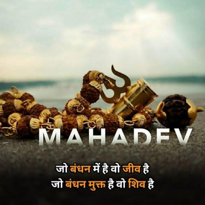 Mahadev Bandhan
