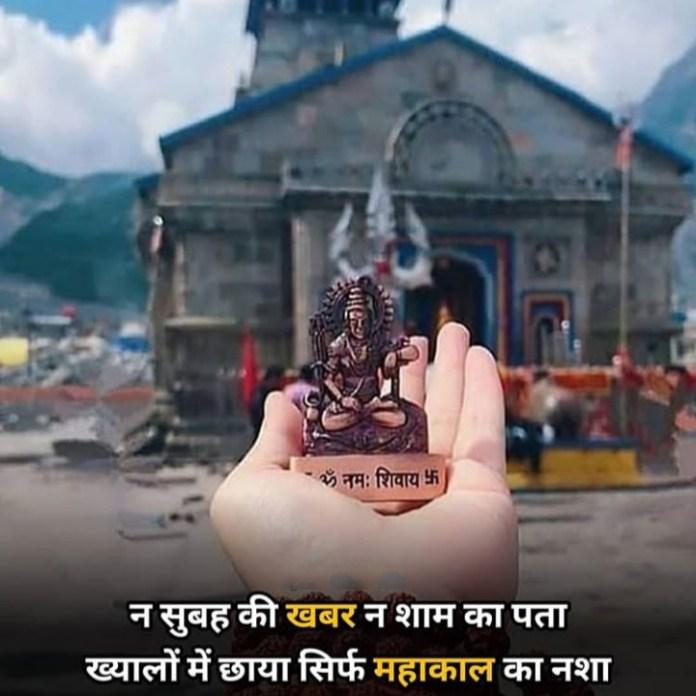 Mahakal Whatsapp