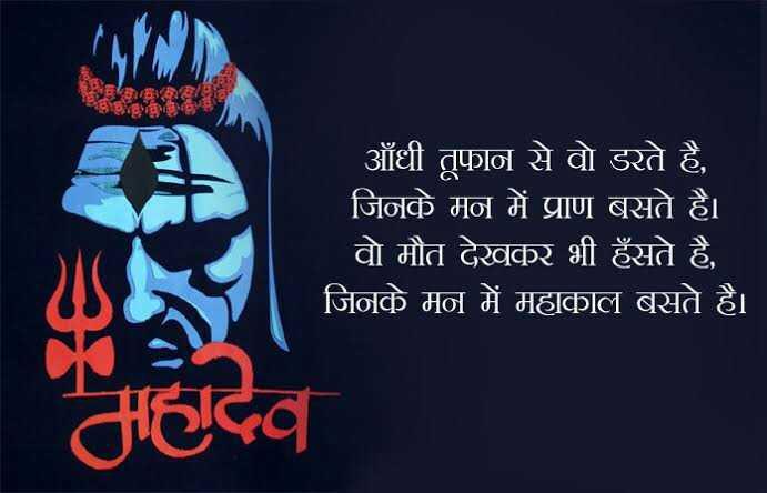Mahakal Aandhi Status