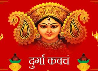 Durga Kavacham