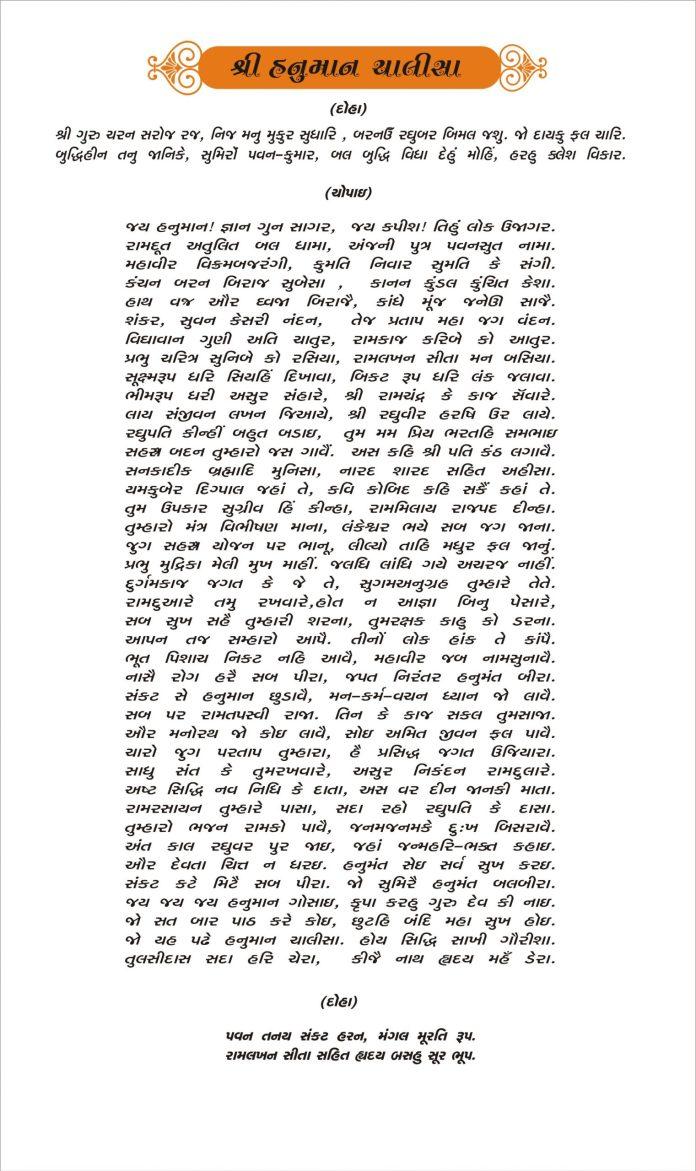 Hanuman Chalisa Gujarati.