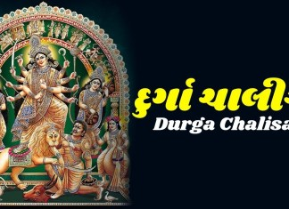 Durga Chalisa Gujarati