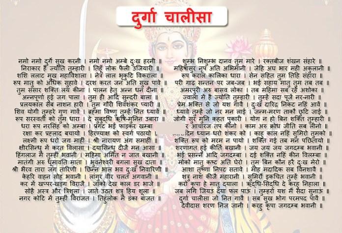 Durga Chalisa Wallpaper