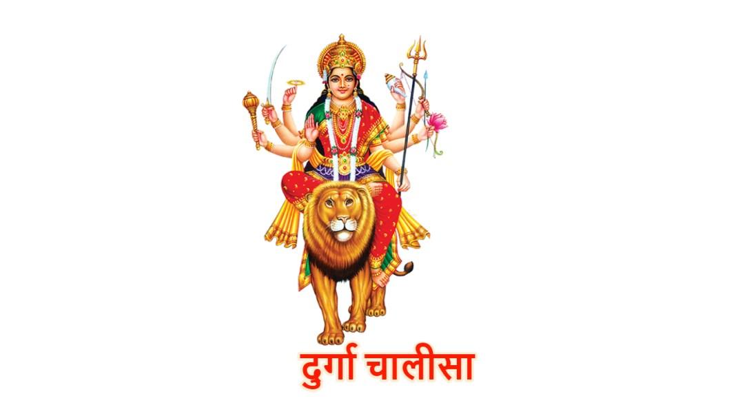Durga Chalisa Photo