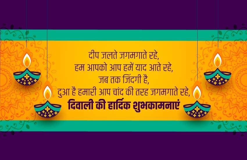 Diye Diwali Wishes in Hindi