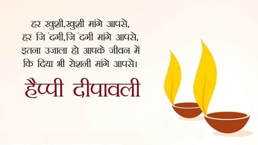 Har Diwali Status in Hindi