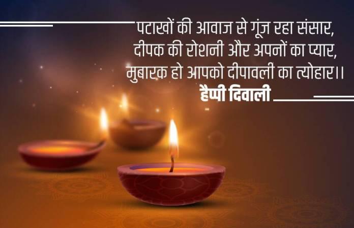Pataka Diwali Wishes