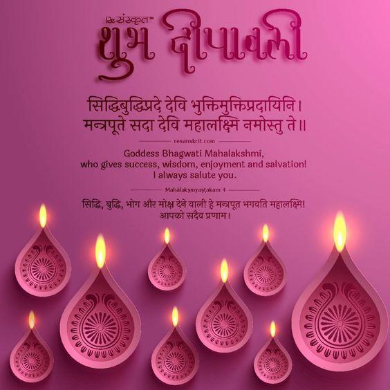 Subh Diwali Sandesh