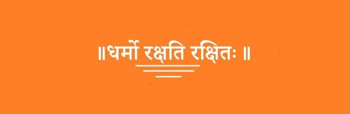 Dharmo Rakshati