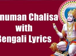 Hanuman Chalisa Bangl