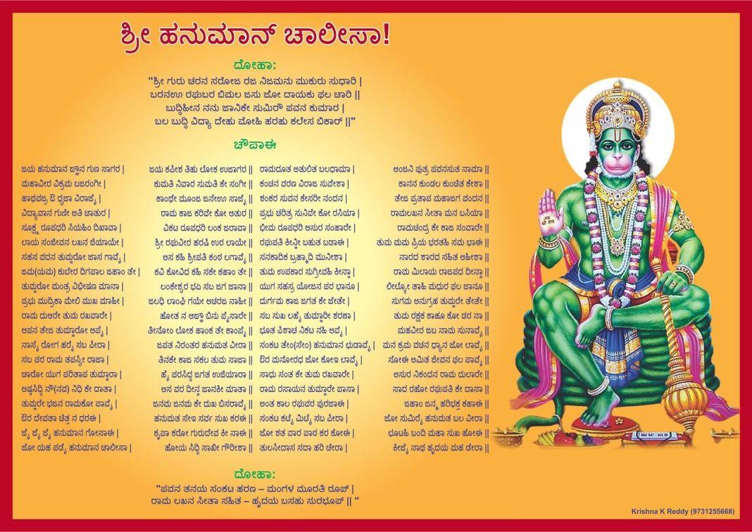 Hanuman Chalisa in Kannada