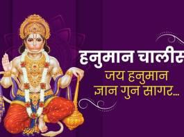 Hanuman Chalisa in Marathi
