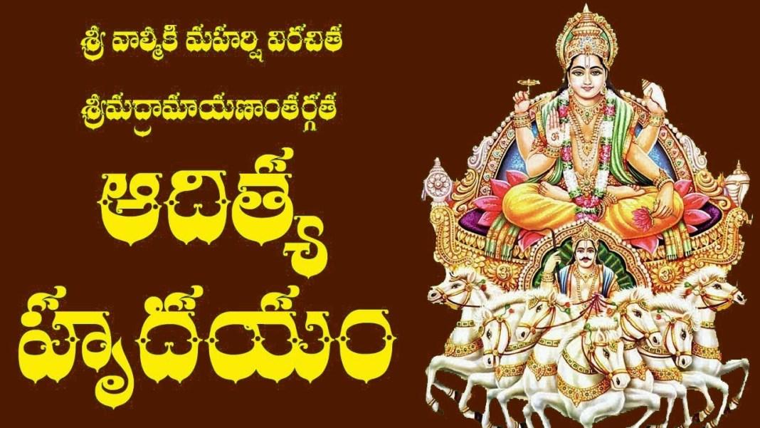 Aditya Hrudayam Stotram in Telugu