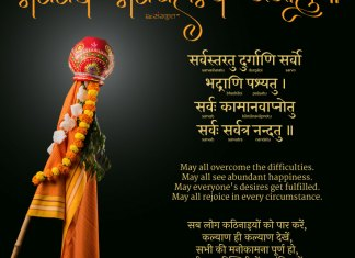 New Year Wishes in Sanskrit