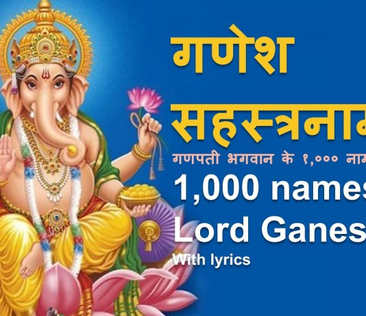 1000 Names of Lord Ganesha