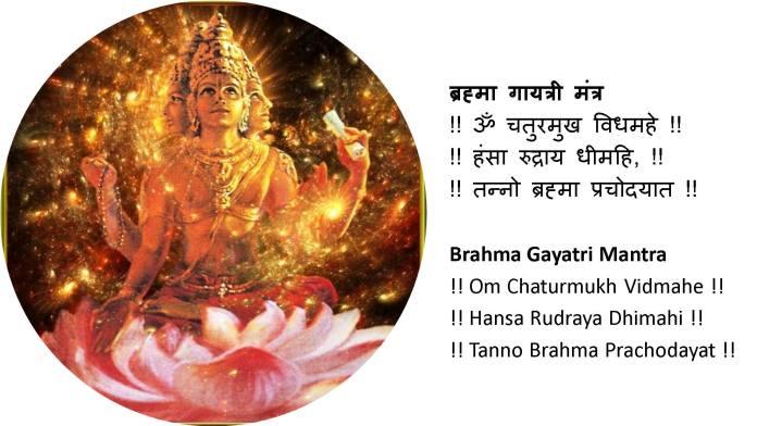 Brahma Gayatri Mantra Chaturmukh