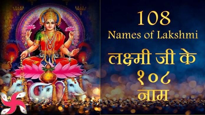 Lakshmi 108 Names