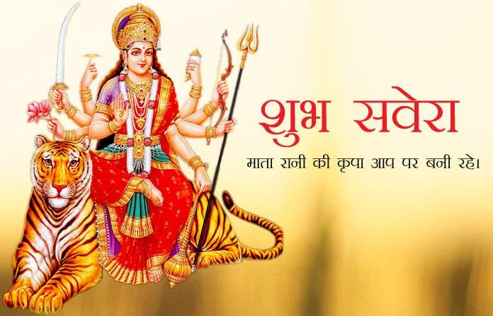 Durga Maa Good Morning Message