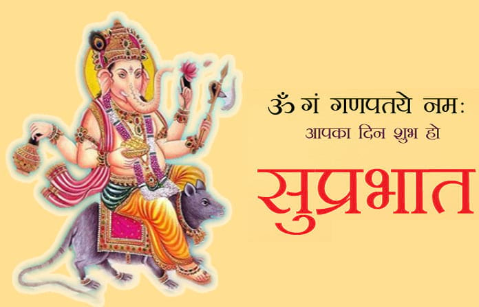 Ganapati Good Morning Message