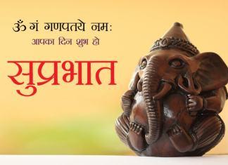 Ganesh Good Morning Message