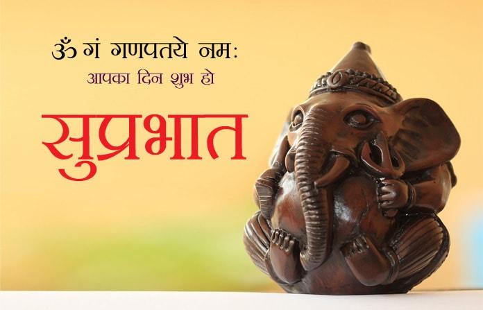 Ganesh Good Morning Image In Hindi