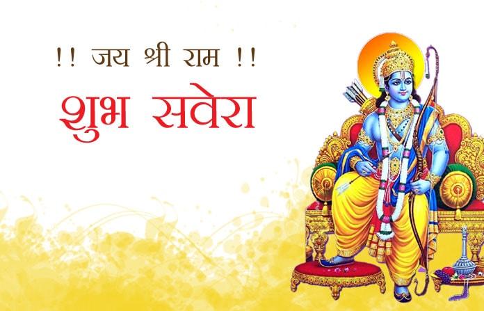 Jai Shree Ram Good Morning Message