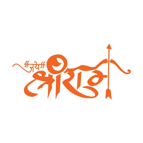 Jai Shree Ram Png Image