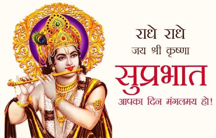 Radhe Radhe Jai Shree Krishna