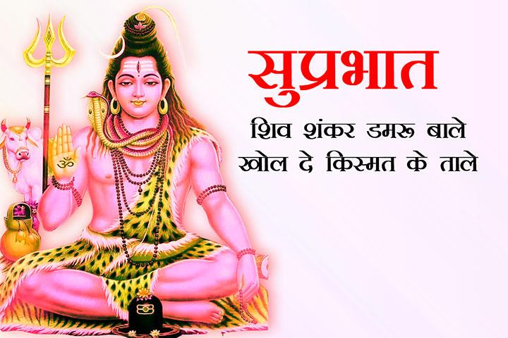 Lord Shiva Good Morning Message