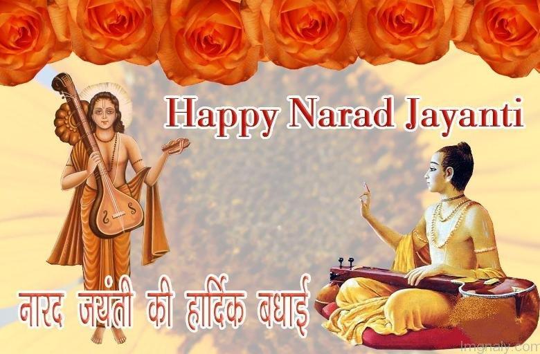 Happy Narada Jayanti