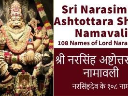 lord narasimha 108 names