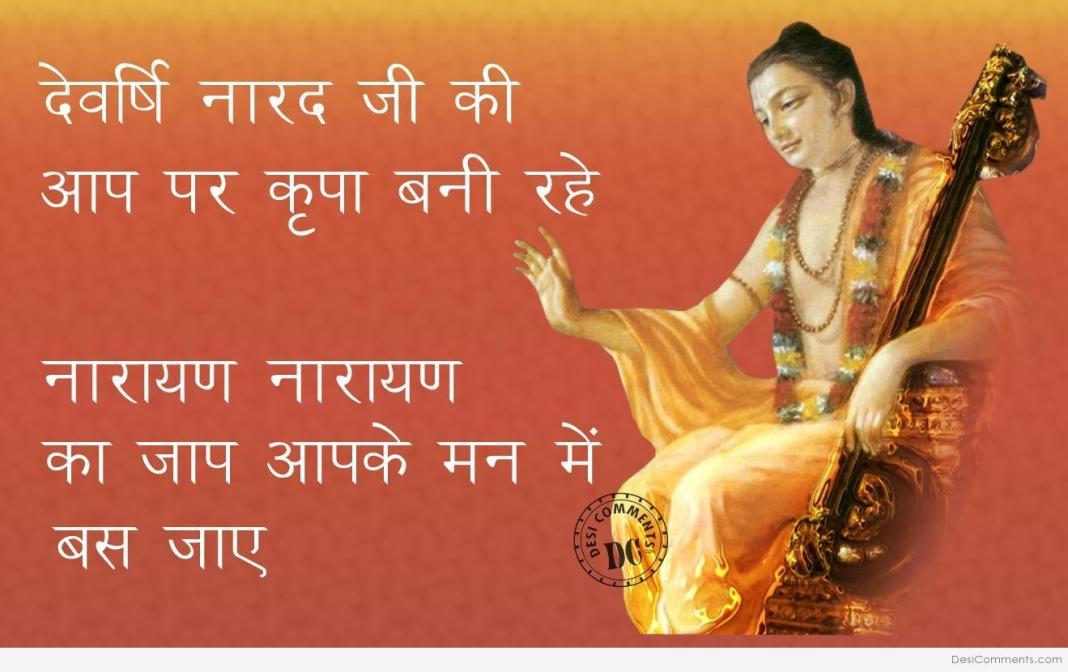 Narada Jayanti Hindi Wish
