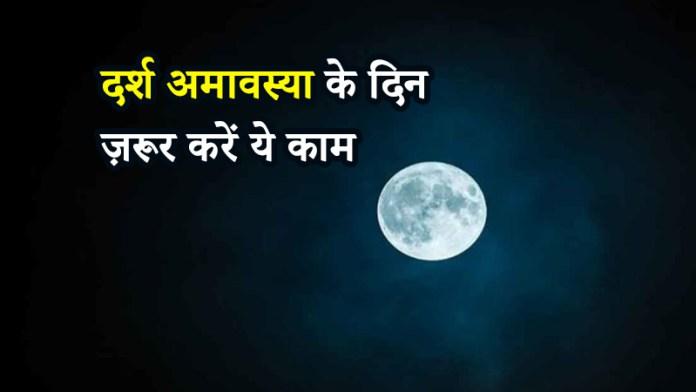 darsh amavasya hindi
