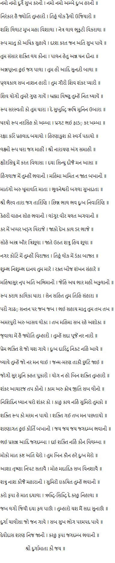 durga chalisa in gujarati lyrics
