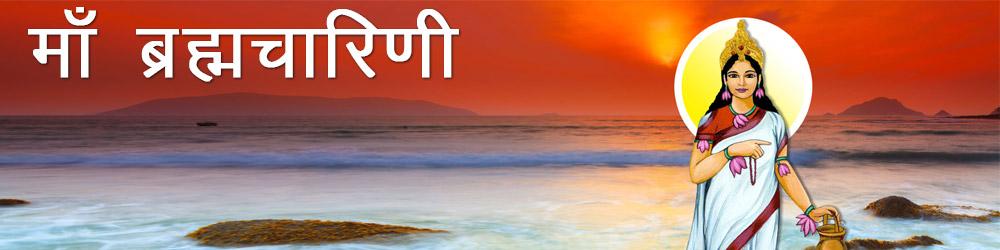 Mata Brahmacharini Facebook Cover