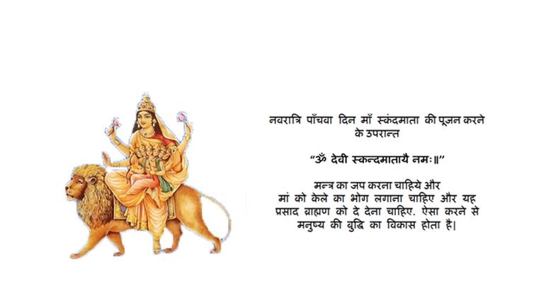 Skandmata Mantra